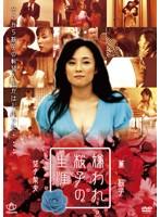 「嫌われ桜子の生涯」のパッケージ画像