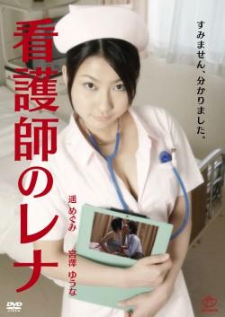 [AL-120058] 看護師のレナ AL 宮澤ゆうな
