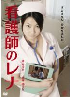 「看護師のレナ」のパッケージ画像