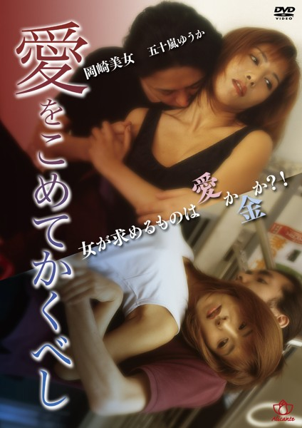 [AL-160062] 愛をこめてかくべし 風間今日子(風間恭子) AL