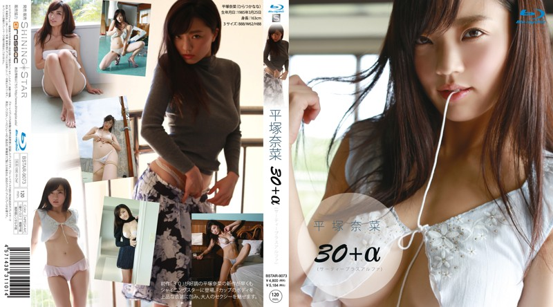 BSTAR-9073 Nana Hiratsuka 平塚奈菜