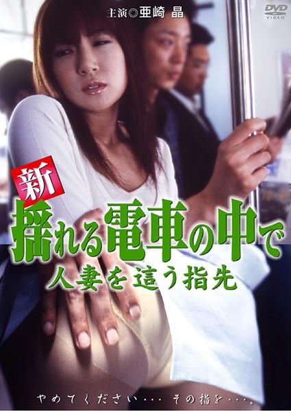 新・揺れる電車の中で 人妻を這う指先 (復刻スペシャルプライス版)
