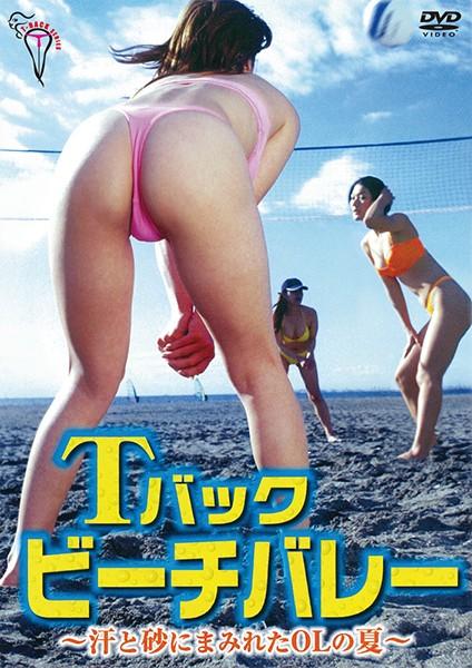 Tバックビーチバレー ~汗と砂にまみれたOLの夏~(復刻スペシャルプライス版)