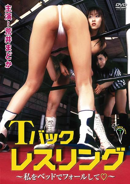 Tバックレスリング ~私をベッドでフォールして~(復刻スペシャルプライス版)