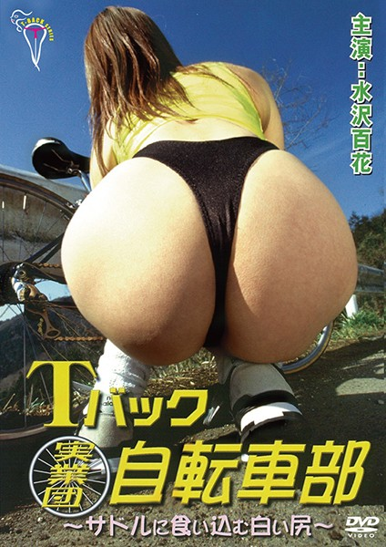 Tバック実業団自転車部 ~サドルに食いこむ白い尻~(復刻スペシャルプライス版)