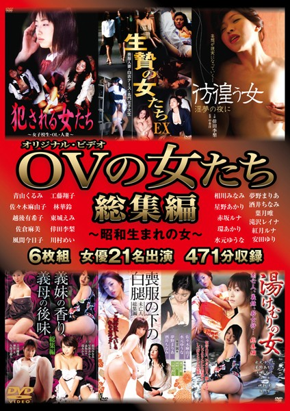 [DSLB-16] OVの女たち 総集編 6枚組 グラッソ 佐々木麻由子 工藤翔子