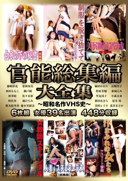 官能総集編大全集 6枚組 昭和名作VHS史