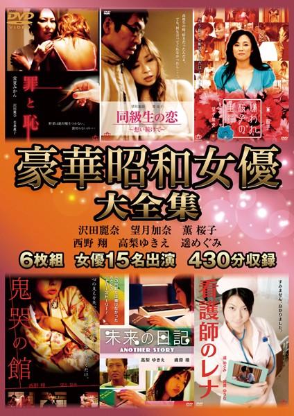 [DSLB-22] 豪華昭和女優大全集 6枚組 小渕アキラ エロス DSLB