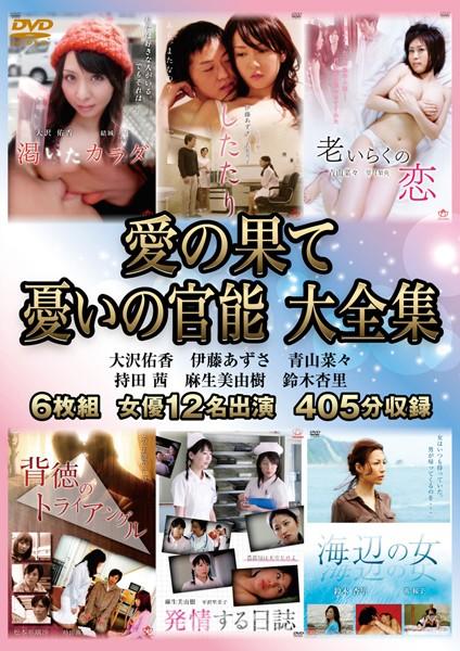 [DSLB-24] 愛の果て憂いの官能大全集 6枚組 グラッソ ドラマ エロス