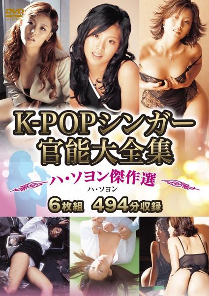 [DSLB-27] K-POPシンガー官能大全集 6枚組ハ・ソヨン傑作選 DSLB