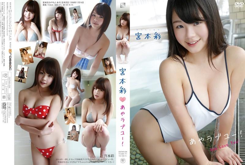 DSTAR-026 Aya Miyamoto 宮本彩 – あやラブユー