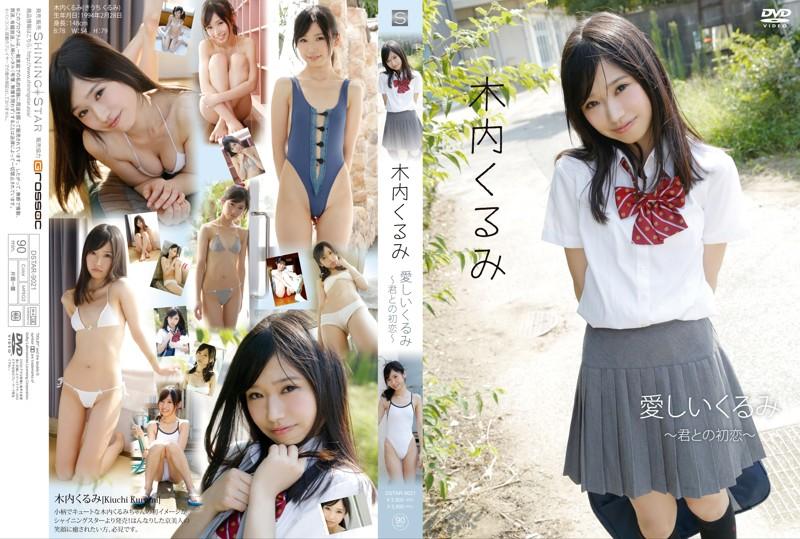 DSTAR-9021 Kiuchi Kurumi 木内くるみ - 愛しいくるみ~君との初恋~