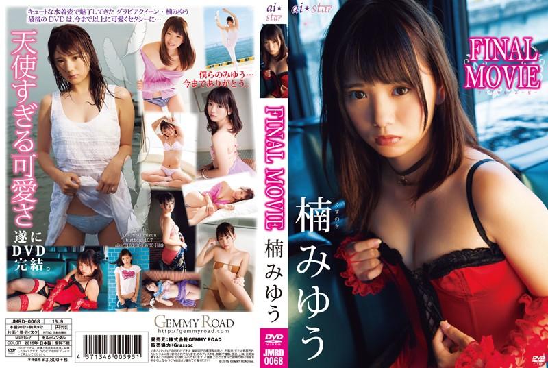 JMRD-0068 Miyu Kusunoki 楠みゆう – FINAL MOVIE