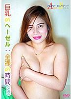巨乳のヘーゼル:全裸の時間(とき)