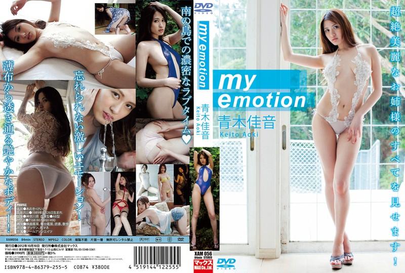 [XAM-056] my emotion XAM