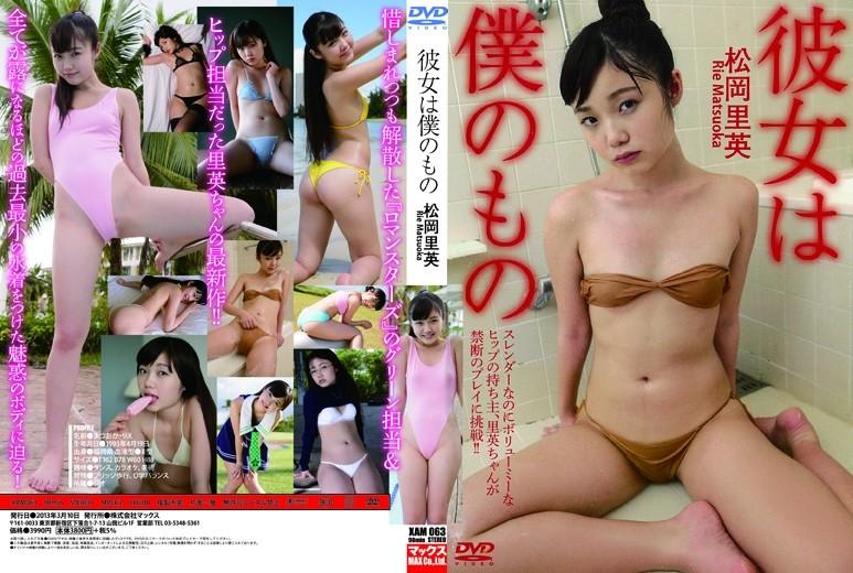 XAM-063 Rie Matsuoka 松岡里英 – 彼女は僕のもの