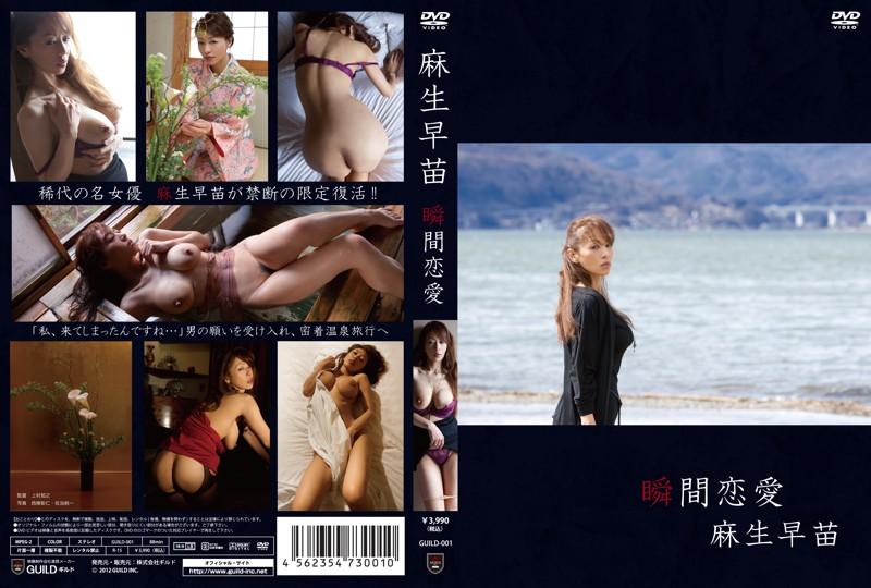 GUILD-001 Sanae Asoh 麻生早苗 – 瞬間恋愛
