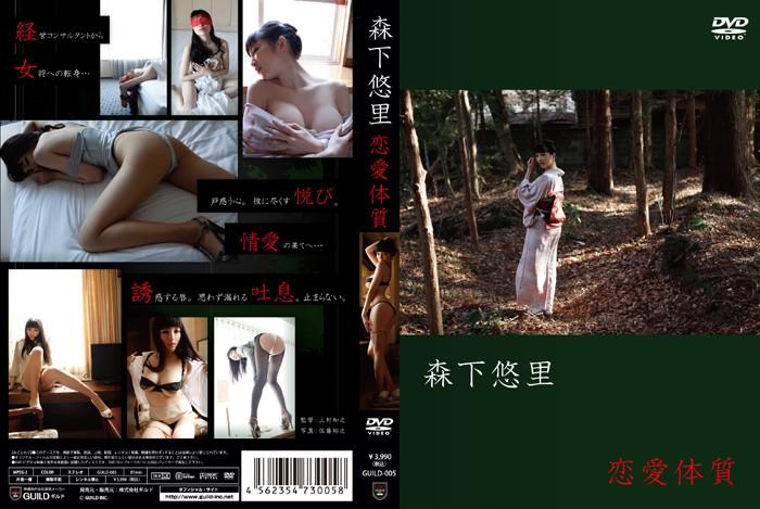 GUILD-005 Yuuri Morishita 森下悠里 - 恋愛体質