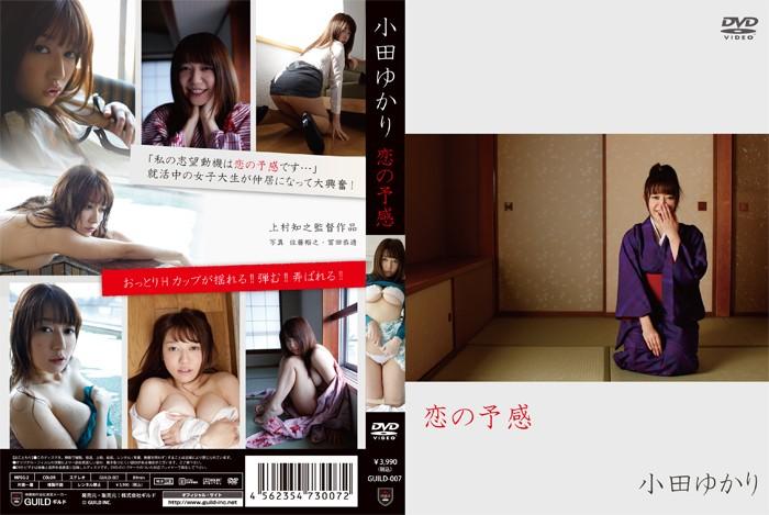 GUILD-007 Yukari Oda 小田ゆかり - 恋の予感