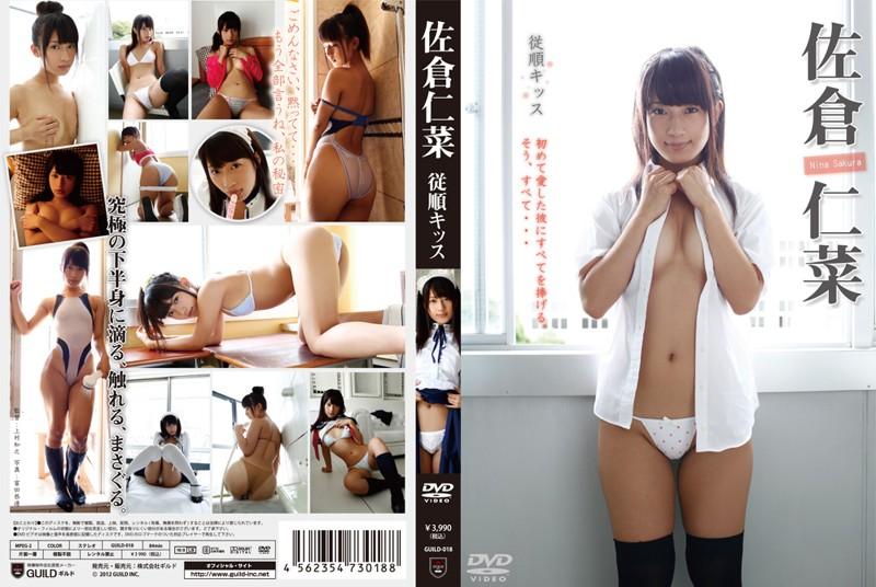 GUILD-018 Nina Sakura 佐倉仁菜 - 従順キッス