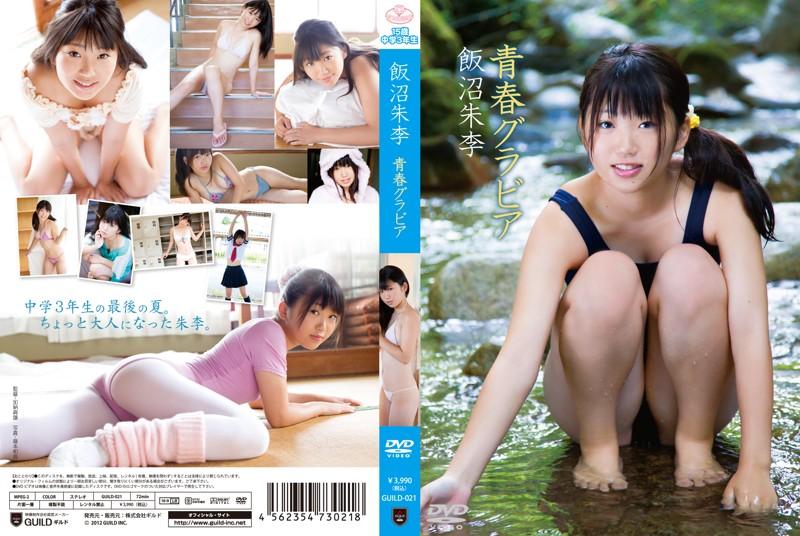 GUILD-021 Akari Iinuma 飯沼朱李 - 青春グラビア