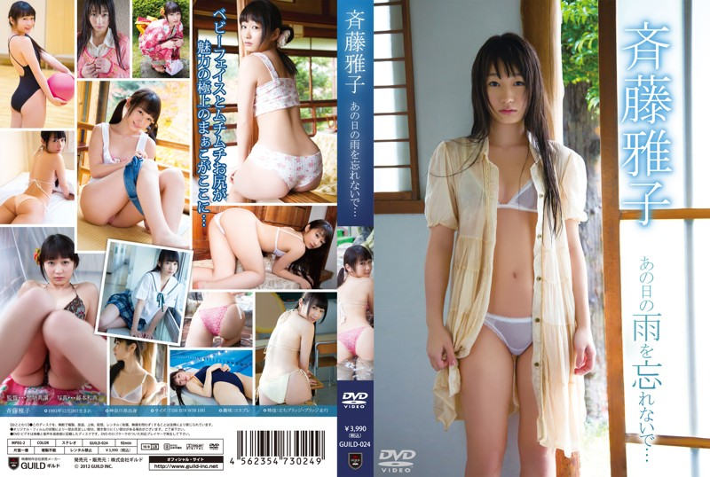 GUILD-024 Masako Saito 斉藤雅子 - あの日の雨を忘れないで
