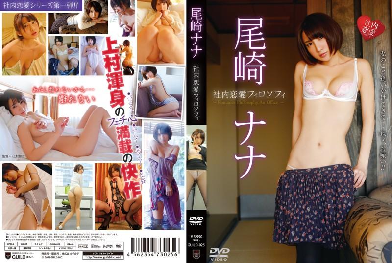 GUILD-025 Nana Ozaki 尾崎ナナ – 社内恋愛フィロソフィ