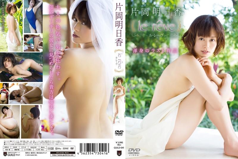 GUILD-041 Asuka Kataoka 片岡明日香 - Le reve