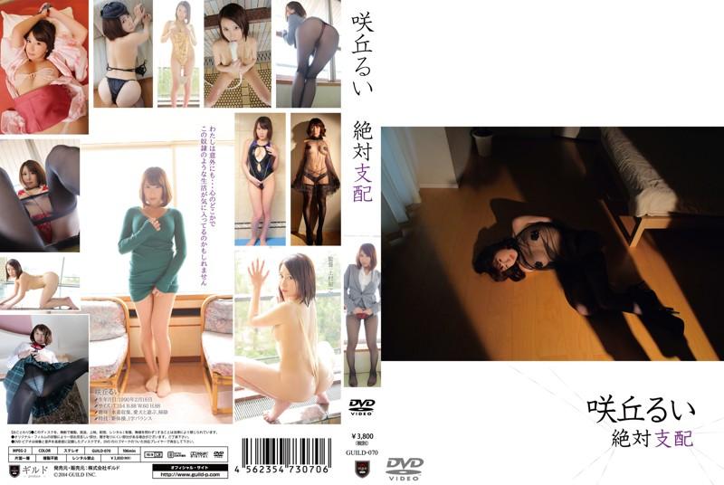 GUILD-070 Rui Sakioka 咲丘るい - 絶対支配