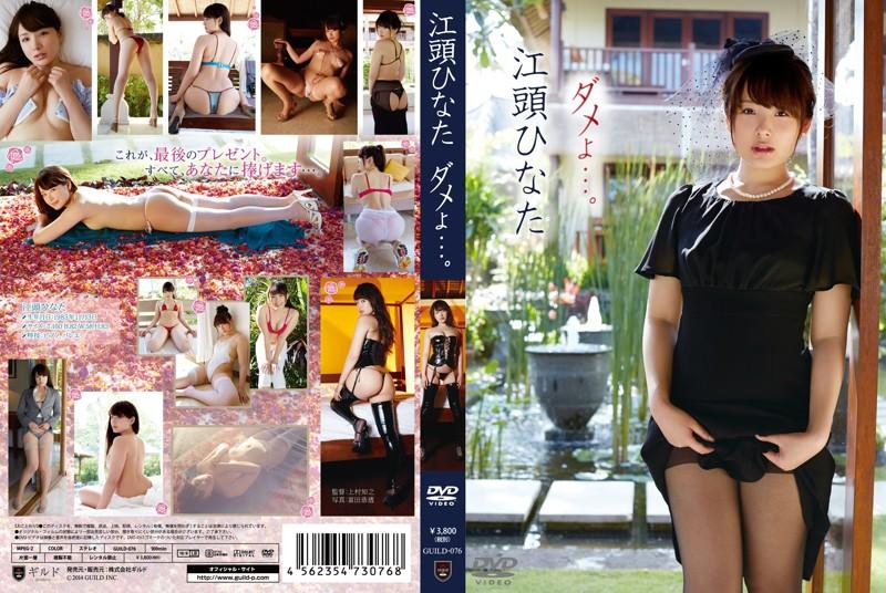 GUILD-076 Hinata Eto 江頭ひなた - ダメよ…。