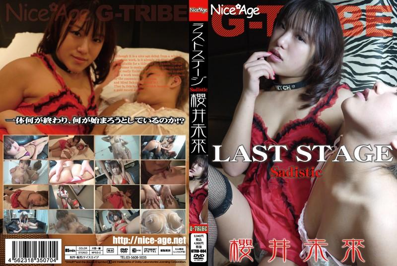 [GTRB-004] ラストステージ/櫻井未来