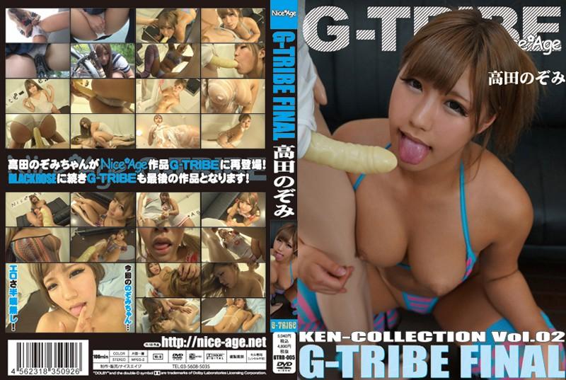 G-TRIBE FINAL(KENコレクション2)/高田のぞみパッケージ画像