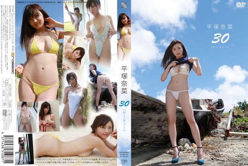 DSTAR-9066 Nana Hiratsuka 平塚奈菜