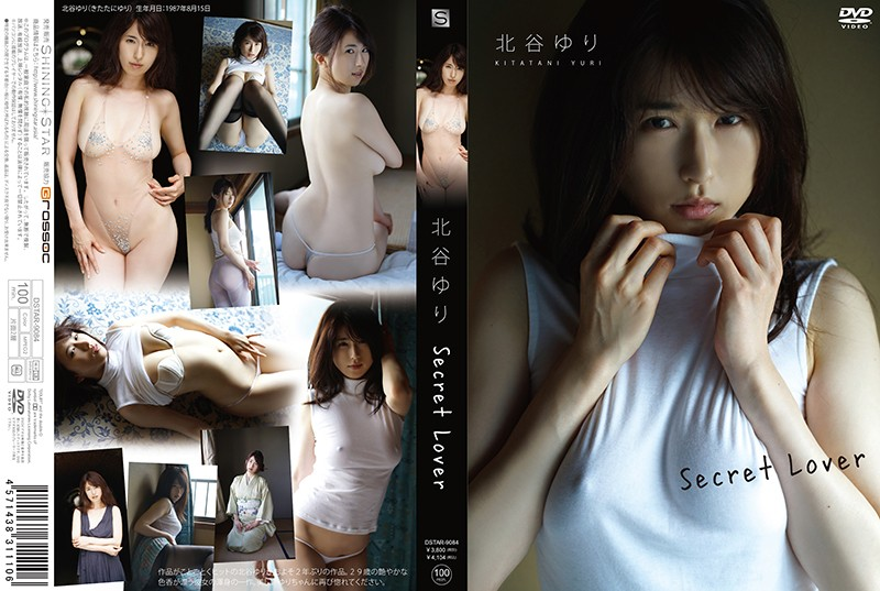 [DSTAR-9084] Secret Lover DSTAR