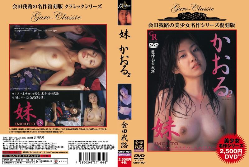 [GRRR-001] 会田我路の美少女名作シリーズ復刻版 かおる2