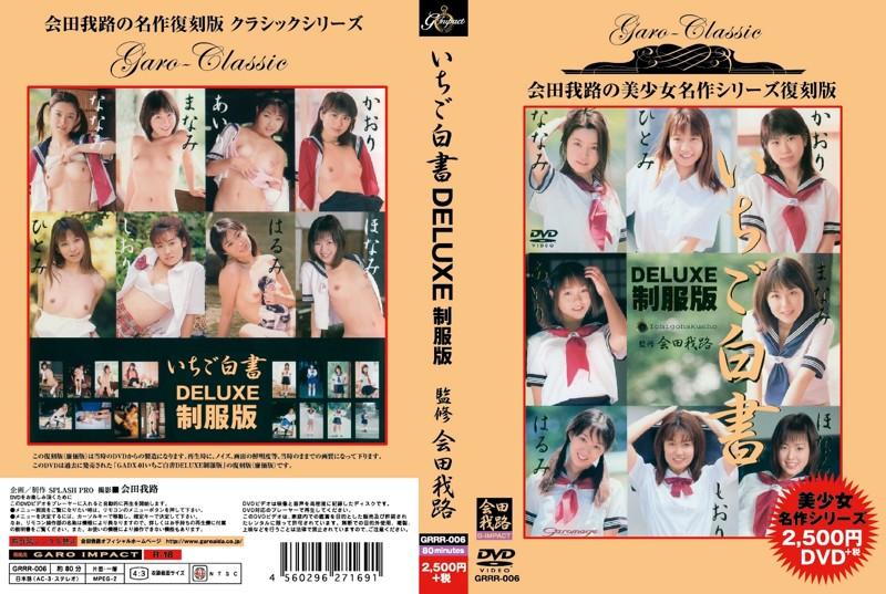 [GRRR-006] 会田我路の美少女名作 妹シリーズ いちご白書デラックス制服版