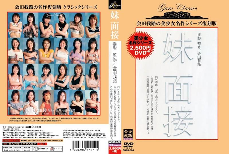 [PODVD-0118] 会田我路の美少女名作 妹シリーズ 妹 面接 GARO IMPACT