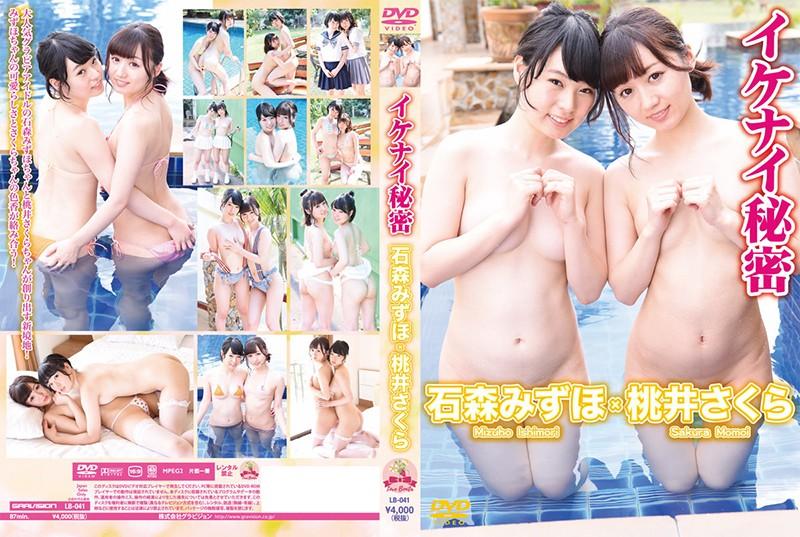 LB-041 Secret Of Ikenai / Mizuho Ishimori Sakura Momoi