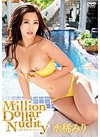 【数量限定】Million Dollar Nudity/水稀みり パンティとチェキ付き
