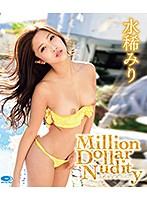 【数量限定】Million Dollar Nudity/水稀みり パンティとチェキ付き (ブルーレイディスク)
