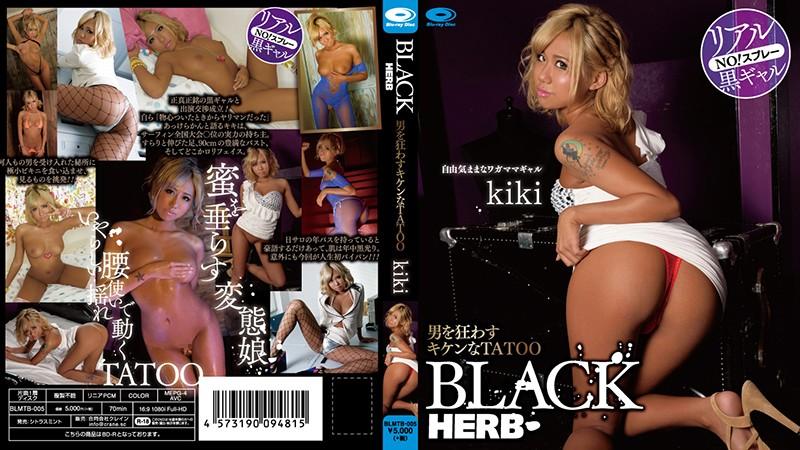 【数量限定】BLACK HERB 男を狂わすキケンなTATOO/kiki パンティとチェキ付き (ブルーレイディスク)