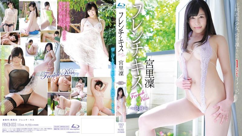 [FRNCB-003] フレンチ・キス(ブルーレイディスク) フレンチ・キス