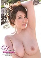 【数量限定】Yumi 夢幻/風間ゆみ パンティと写真付き