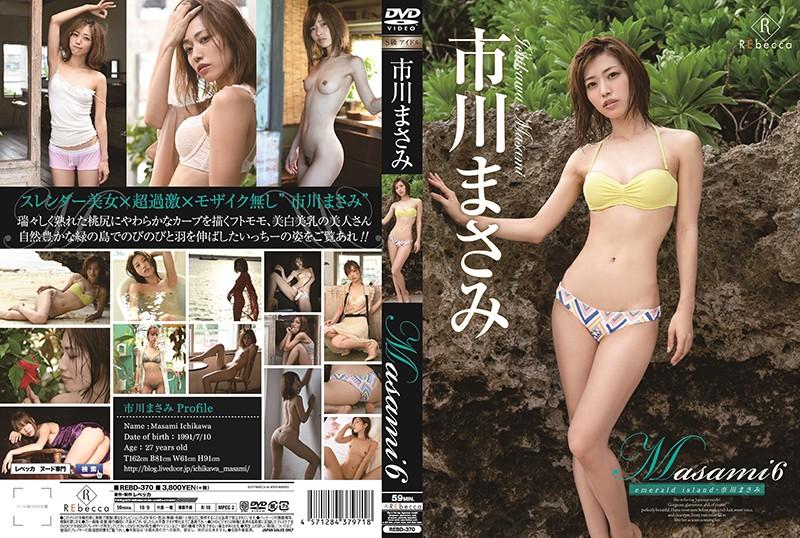 REBD-370 Masami 6 Emerald Island Masami Ichikawa