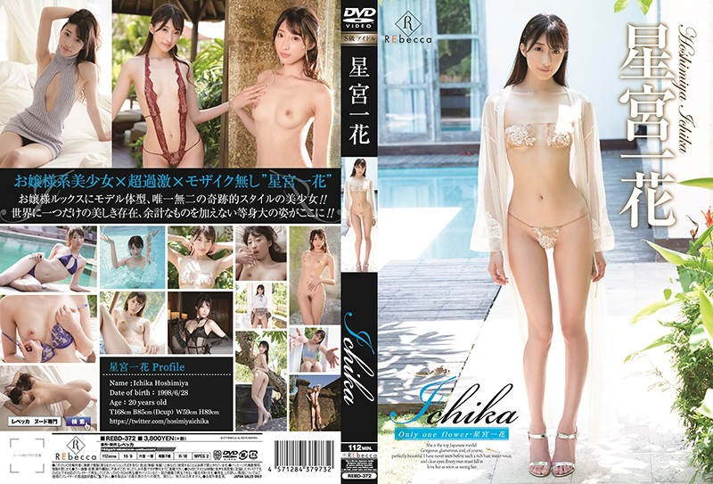 REBD-372 Ichika Only One Flower Ichika Hoshimiya