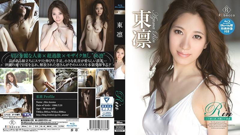 【DMM限定】Rin 三十路人妻、沖縄にて/東凛 チェキと写真付き (ブルーレイディスク)