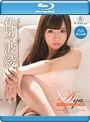 【数量限定】Aya ドキドキLOVEスマイル/佐々波綾 パンティと写真付き (ブルーレイディスク)