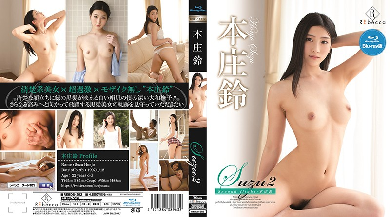 REBDB-362 Suzu2 Second Flight / Honjo Rin (Blu-ray Disc)