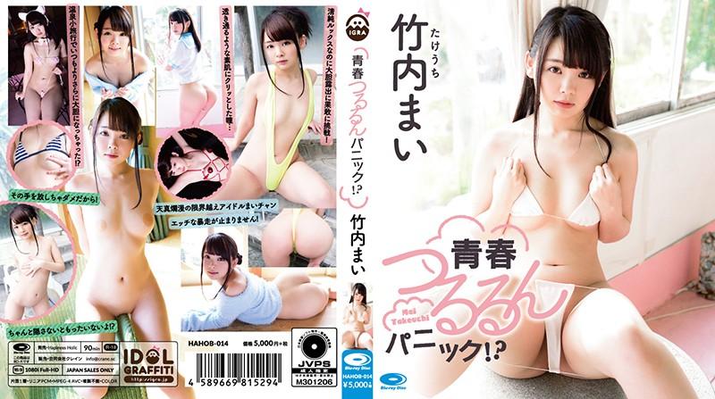 HAHOB-014 Mai Takeuchi 竹内まい – 青春つるるんパニック!
