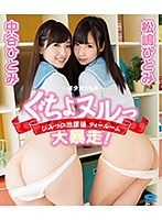 Secret After School Tea Room Pretty Girls Gagging Nulls Big Runaway! (Blu-ray Disc)